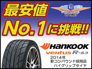 ハンコックタイヤ ベンタス R-S3 Z222  19インチ