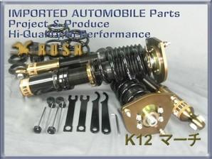 K12/AK12/BK12/YK12 マーチ 前期/後期【RUSH車高調 COMFORT CLASS】
