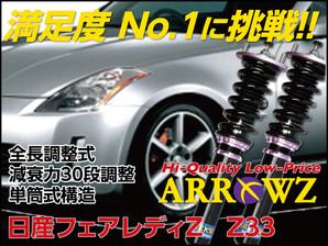 ARROWZ Z33 フェアレディZ アローズ車高調/全長調整式車高調/フルタップ式車高調/減衰力調整付車高調