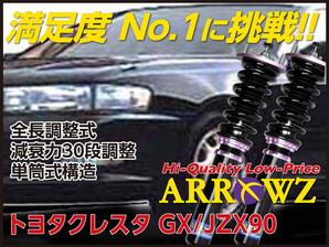 ARROWZ GX/JZX90 クレスタ アローズ車高調/全長調整式車高調/フルタップ式車高調/減衰力調整付車高調