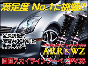 ARROWZ CPV35 スカイラインクーペ アローズ車高調/全長調整式車高調/フルタップ式車高調/減衰力調整付車高調