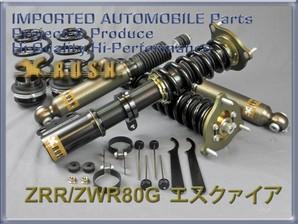 ZRR80G/ZWR80G エスクァイア/ESQUIRE【RUSH車高調 COMFORT CLASS】