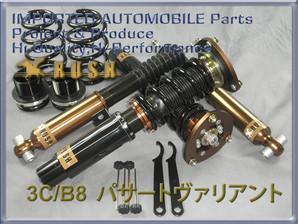 フォルクスワーゲン パサートヴァリアント B8 2WD【RUSH車高調 IMPORT CLASS】