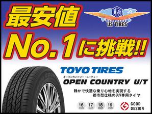 トーヨータイヤ オープンカントリー U/T 18インチ