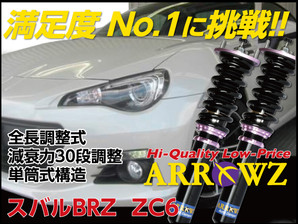 ARROWZ ZC6 スバル BRZ アローズ車高調/全長調整式車高調/フルタップ式車高調/減衰力調整付車高調
