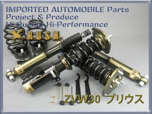 ZVW30 プリウス 前期/後期【RUSH車高調 COMFORT CLASS】