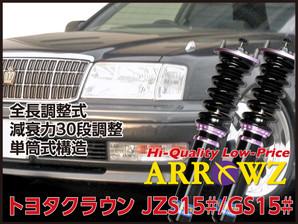 ARROWZ GS151/JZS151/JZS155 クラウン アローズ車高調/全長調整式車高調/フルタップ式車高調/減衰力調整付車高調