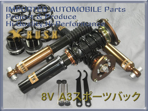 アウディ A3スポーツバック 8V 2WD【RUSH車高調 IMPORT CLASS】