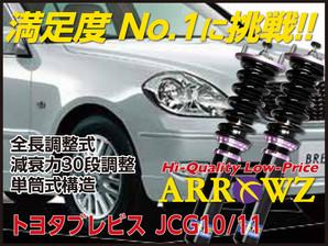 ARROWZ JCG10/JCG11 ブレビス アローズ車高調/全長調整式車高調/フルタップ式車高調/減衰力調整付車高調
