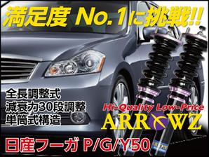 ARROWZ PY50/GY50/Y50 フーガ アローズ車高調/全長調整式車高調/フルタップ式車高調/減衰力調整付車高調