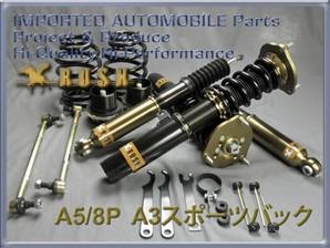 アウディ A3スポーツバック(A5) 2WD【RUSH車高調 IMPORT CLASS】